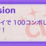 【ツムツムミッションビンゴ攻略】1プレイで100コンボしよう