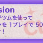 【ツムツムミッションビンゴ攻略】女の子ツムを使ってコインを1プレイで500枚稼ごう