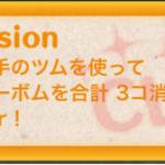 【ツムツムミッションビンゴ攻略11枚目】白い手のツムとは?