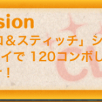 【ツムツムミッションビンゴ攻略11枚目】リロ&スティッチシリーズとは?