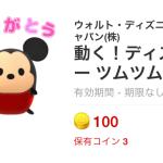 【朗報】ツムツムの動くLINEスタンプが新登場!めちゃ可愛すぎ━(゚∀゚)━!
