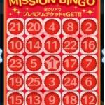 【ツムツム攻略】ミッションビンゴ12枚目各ミッションの攻略・おすすめツムまとめ