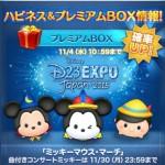 【11月4日まで】新ツム・ピノキオ&コンサートミッキーの確率UP開催!ソーサラーミッキーも再登場!