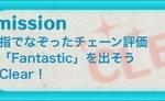 【ツムツムミッションビンゴ攻略】チェーン評価『Fantastic(ファンタスティック)』以上を出すには?