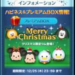 【ツムツム攻略】クリスマス限定ツム、どれが1番強い?比較してみました。