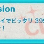 【ツムツムミッションビンゴ攻略】1プレイでピッタリ399枚稼ごう!のミッションをクリアする方法