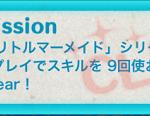 【ツムツムミッションビンゴ攻略】リトルマーメイドシリーズのツムは?