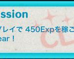 【ツムツムミッションビンゴ攻略】1プレイで450EXPを稼ごうをクリアするコツ