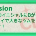 【ツムツムミッションビンゴ攻略】イニシャルにBがつくツムを使って1プレイで大きなツムを11個消そうの攻略ポイント