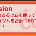 【ツムツムミッションビンゴ攻略】ツノのあるツムを使って大きなツムを合計160個消そうの攻略ポイント