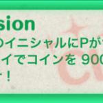 【ツムツムミッションビンゴ攻略】名前のイニシャルのPがつくツムを使って1プレイでコインを900枚稼ごうの攻略ポイント