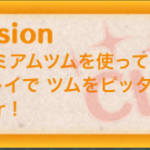 【ツムツムミッションビンゴ攻略】プレミアムツムを使って1プレイでぴったり100個消そうを攻略法