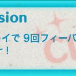 【ツムツムミッションビンゴ攻略】1プレイで9回フィーバーしよう!のミッションをクリアする方法
