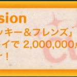 【ツムツムミッションビンゴ攻略】ミッキー&フレンズシリーズを使って1プレイで200万点稼ごうの攻略法