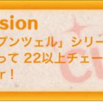 【ツムツムミッションビンゴ攻略】ラプンツェルシリーズを使いなぞって22以上チェーンしようの攻略法