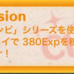 【ツムツムミッションビンゴ攻略】バンビシリーズを使って1プレイで380EXPを稼ごうの攻略法