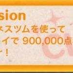 【ツムツムミッションビンゴ攻略】ハピネスツムを使って1プレイで90万点稼ごうの攻略法