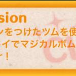 【ツムツムミッションビンゴ攻略】リボンをつけたツムを使って1プレイでマジカルボムを30個消そうの攻略法