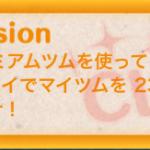 【ツムツムミッションビンゴ攻略】プレミアムツムを使って1プレイでマイツムを230個消そうの攻略ポイント