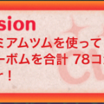 【ツムツムミッションビンゴ攻略】プレミアムツムを使ってスターボムを合計78個消そう。