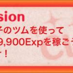 【ツムツムミッションビンゴ攻略】女の子のツムを使って合計9900Expを稼ごうの攻略ポイント。