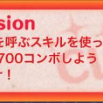 【ツムツムミッションビンゴ攻略】恋人を呼ぶスキルを使って合計700コンボしようの攻略ポイント。