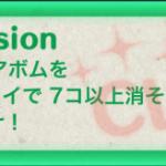 【ツムツムミッションビンゴ攻略】スコアボムを1プレイで7個以上消そうの攻略ポイント
