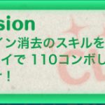 【ツムツムミッションビンゴ攻略】横ライン消去のスキルを使って1プレイで110コンボしようの攻略ポイント