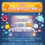 【速報】全ツムのレベル上限30→50まで開放!更にツムスコアの上方修正も!