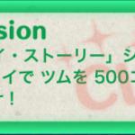 【ツムツムミッションビンゴ攻略】トイ・ストーリーシリーズを使って1プレイでツムを500個消そうの攻略ポイント。