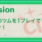【ツムツムミッションビンゴ攻略】白色のツムを1プレイで130個消そうの攻略ポイント。