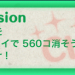 【ツムツムミッションビンゴ攻略】ツムを1プレイで560個消そうの攻略ポイント