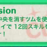 【ツムツムミッションビンゴ攻略】画面中央を消すツムを使って1プレイで12回スキルを使おうの攻略ポイント
