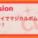 【ツムツムミッションビンゴ攻略】1プレイでマジカルボムを30個消そうの攻略ポイント