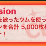 【ツムツムミッションビンゴ攻略】帽子をかぶったツムを使ってコインを合計5000枚稼ごうの攻略ポイント