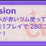 【ツムツムミッションビンゴ攻略】ほっぺが赤いツムを使ってツムを1プレイで280個消そうの攻略ポイント