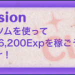 【ツムツムミッションビンゴ攻略】緑のツムを使って合計6200Exp稼ごう