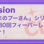 【ツムツムミッションビンゴ攻略】くまのプーさんシリーズを使って合計80回フィーバーしよう