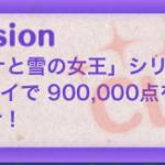 【ツムツムミッションビンゴ攻略】アナと雪の女王シリーズを使って1プレイで90万点稼ごう