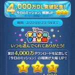 LINEツムツム4000万DL突破記念!今日のミッション報酬が大幅UP!