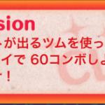 【ツムツムミッションビンゴ攻略】ハートが出るツムを使って1プレイで60コンボしよう