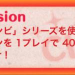 【ツムツムミッションビンゴ攻略】バンビシリーズを使ってコインを1プレイで400枚稼ごう