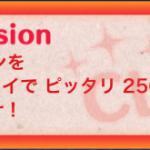 【ツムツムミッションビンゴ攻略】コインをぴったり256枚稼ごう