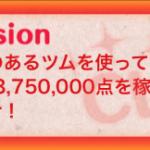 【ツムツムミッションビンゴ攻略】ツノのあるツムを使って合計3,750,000点を稼ごう