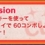 【ツムツムミッションビンゴ攻略】ミッキーを使って1プレイで60コンボしよう