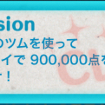 【ツムツムミッションビンゴ攻略】イヌのツムを使って1プレイで90万点を稼ごう