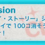 【ツムツムミッションビンゴ攻略】トイ・ストーリーシリーズを1プレイで100個消そう