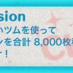 【ツムツムミッションビンゴ攻略】黄色いツムを使ってコインを合計8000枚稼ごう