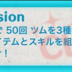 【ツムツムミッションビンゴ攻略】合計で50回ツムを3種類にしよう