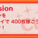 【ツムツムミッションビンゴ攻略】コインを1プレイで400枚稼ごう